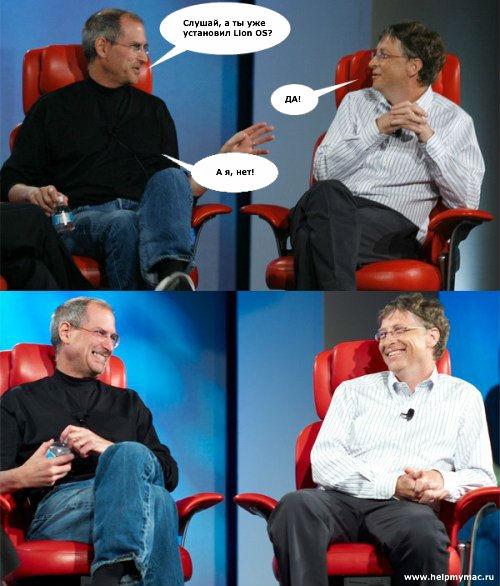 Стив Джобс и Lion