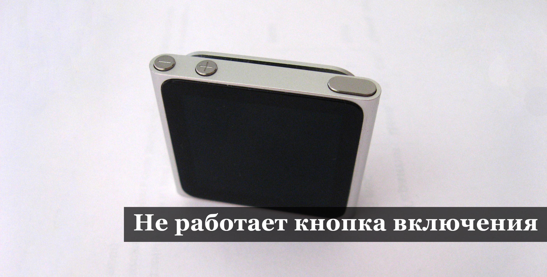 Не работет кнопка включения на iPhone 4, 4s, 5 и iPod Nano 6